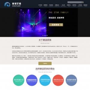 星语家族培训学校官方网站